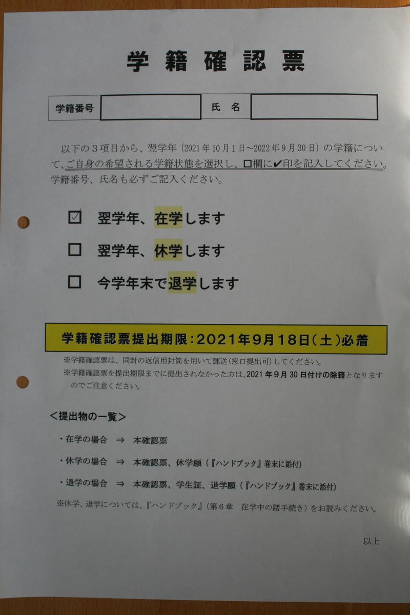 f:id:nihonshiseki:20210913145444j:plain