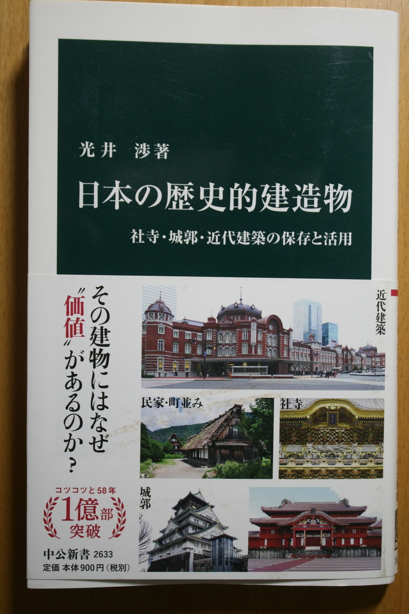 f:id:nihonshiseki:20210916175923j:plain