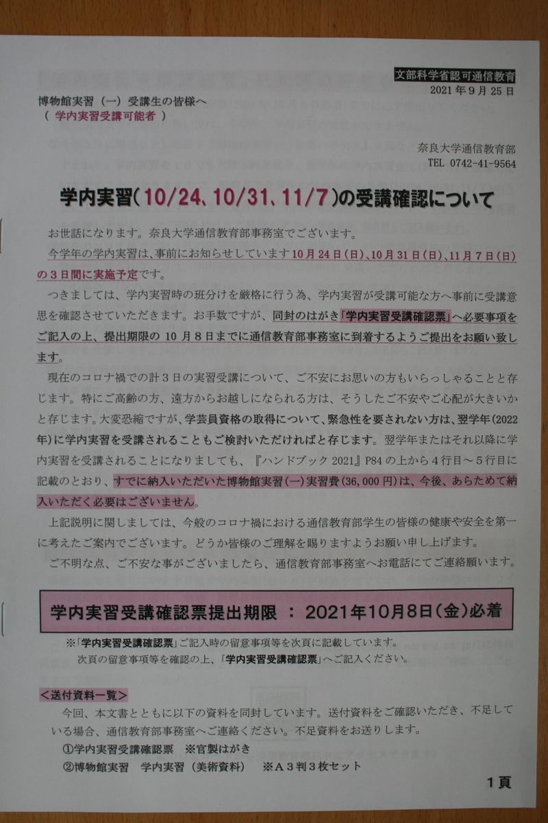 f:id:nihonshiseki:20210927153523j:plain