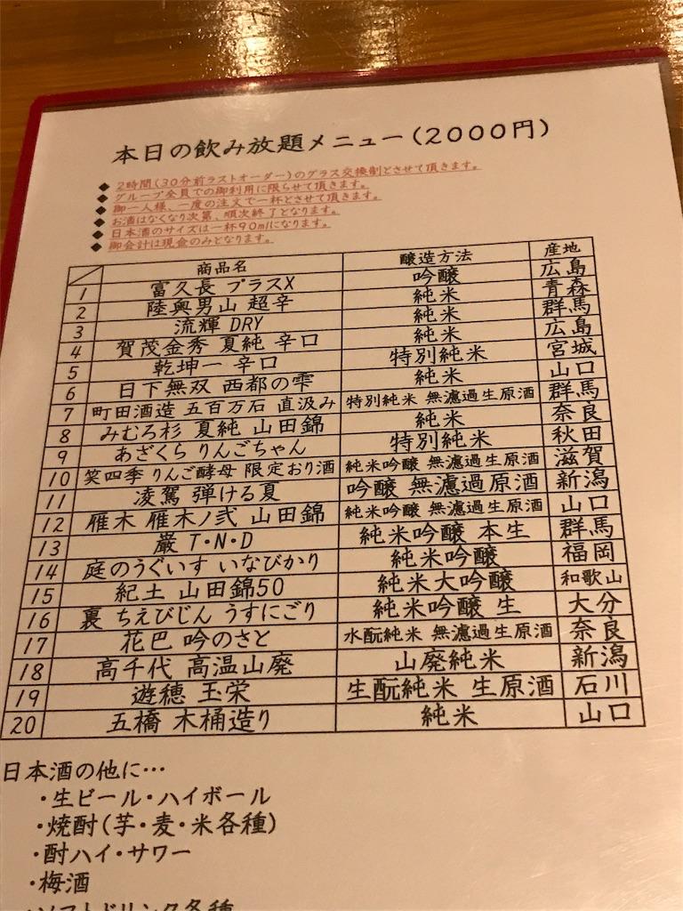f:id:nihonsue:20170731102657j:image