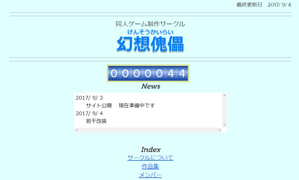 f:id:nihotamor:20170905144954p:plain
