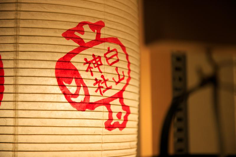 白山神社提灯