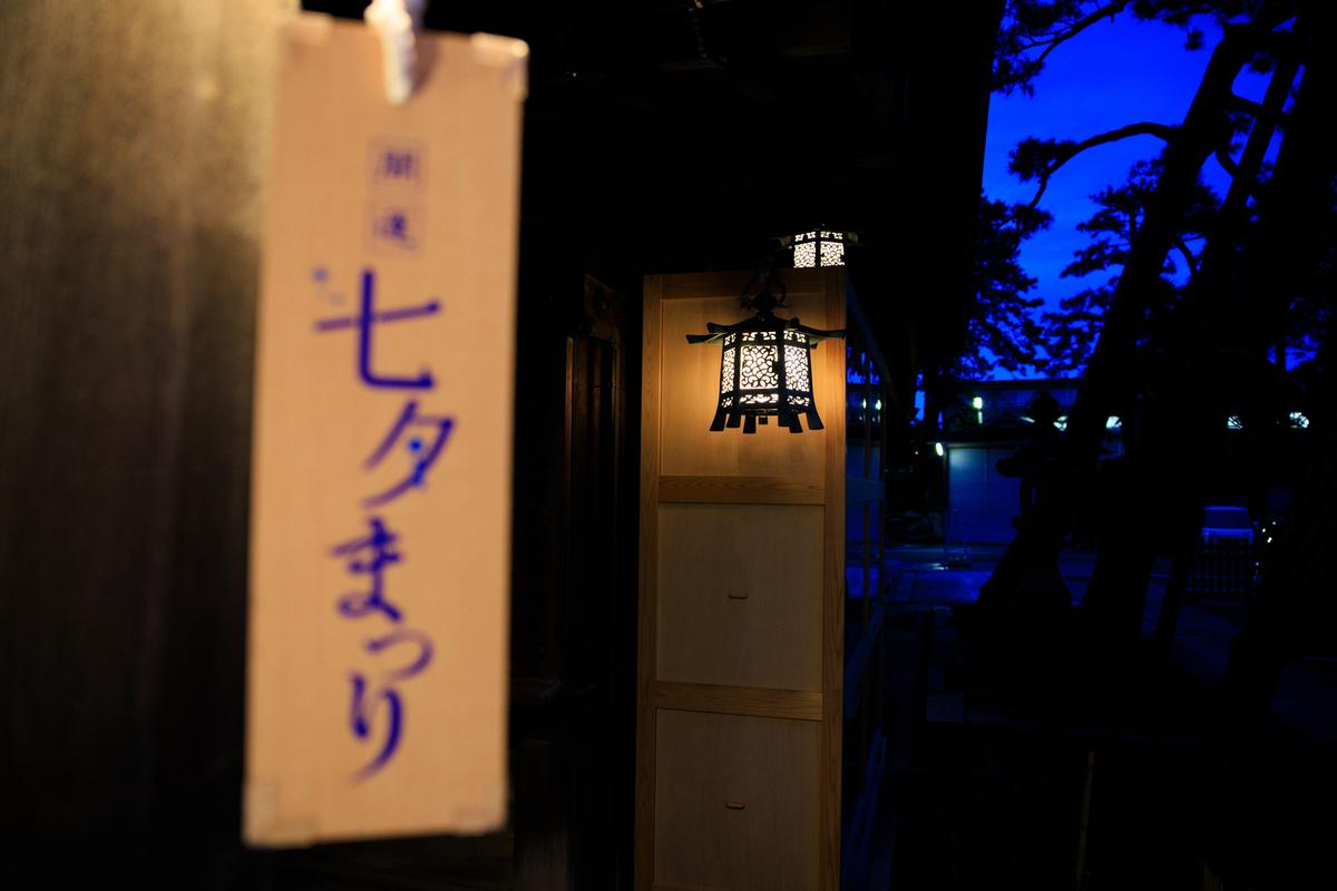 白山神社七夕まつり