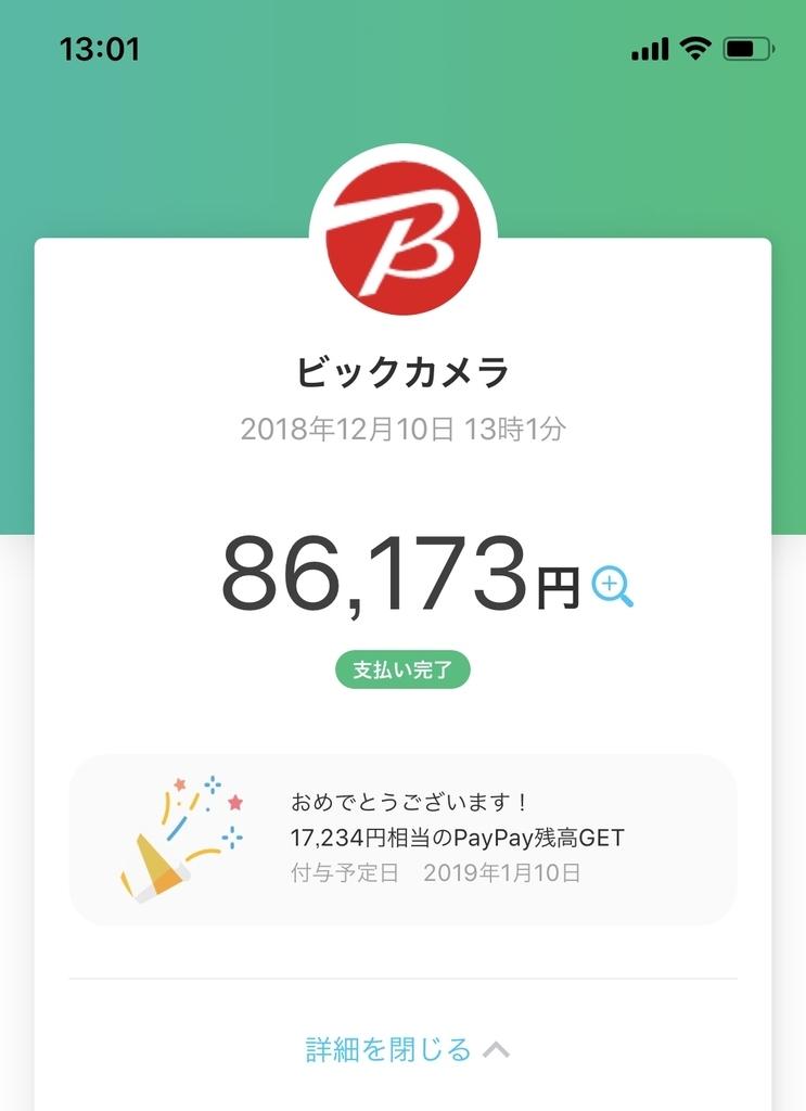 f:id:nii-tsuyo:20181210175339j:plain