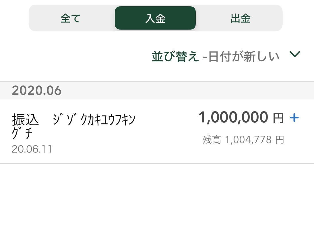 f:id:nii-tsuyo:20200624162033p:plain