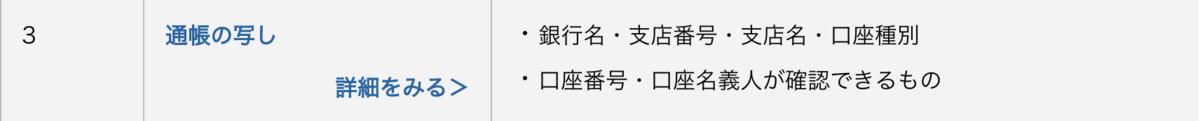 f:id:nii-tsuyo:20200624171214p:plain