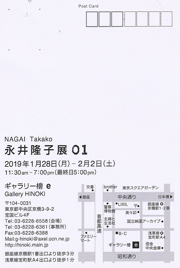 f:id:niigata-art226:20190202021022j:plain
