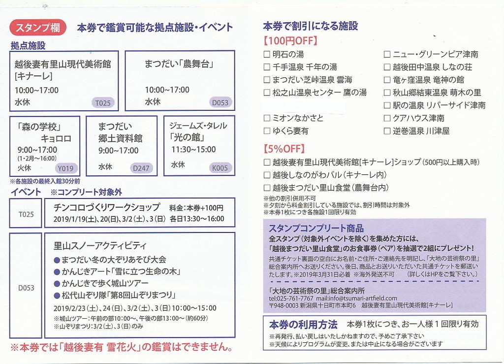 f:id:niigata-art226:20190221162807j:plain