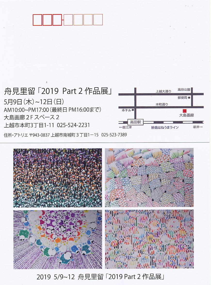 f:id:niigata-art226:20190509113825j:plain