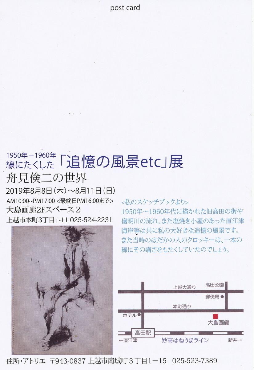 f:id:niigata-art226:20190808150507j:plain