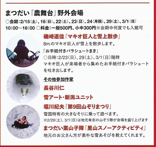 f:id:niigata-art226:20200110155536j:plain