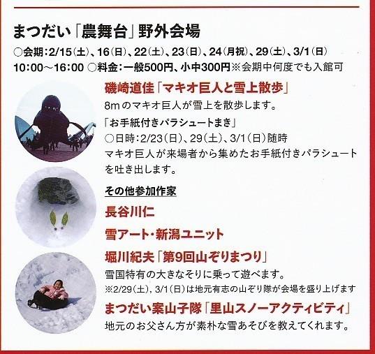 f:id:niigata-art226:20200216100456j:plain