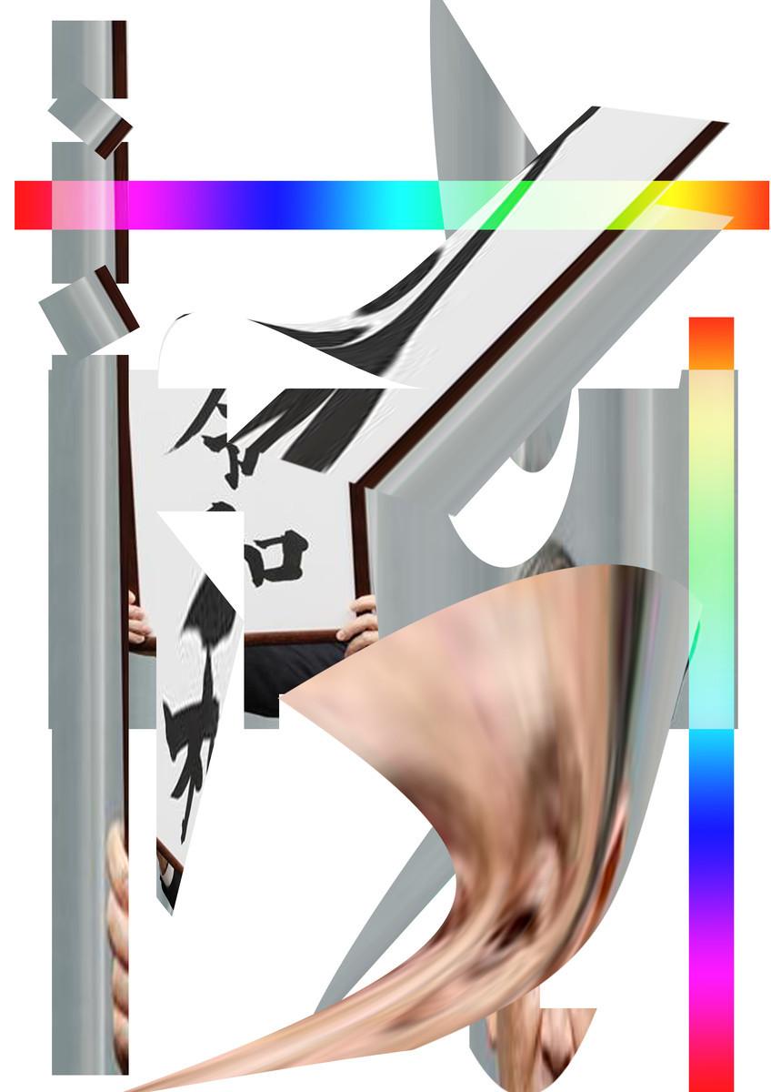 f:id:niigata-art226:20200918172105j:plain