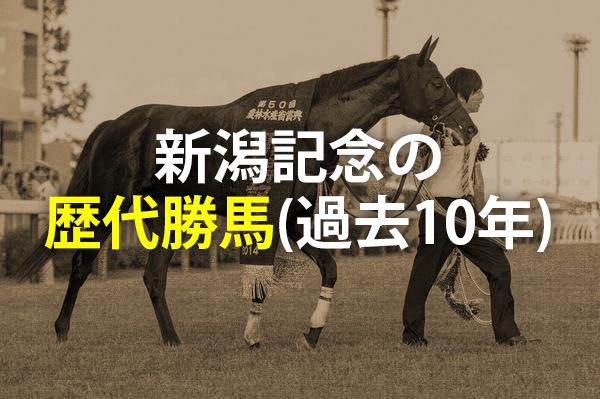 新潟記念,歴代勝馬(過去10年)