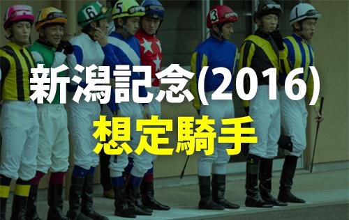 新潟記念(2016),騎手