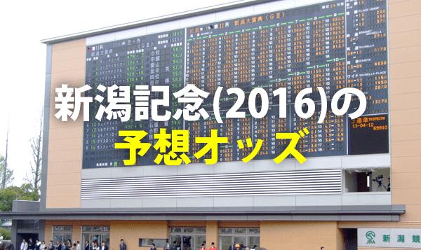 新潟記念(2016),予想オッズ