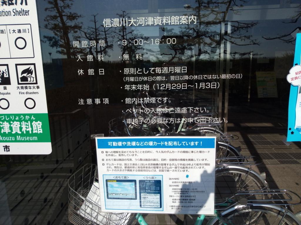 f:id:niigatabicycletourism:20180625010553j:plain