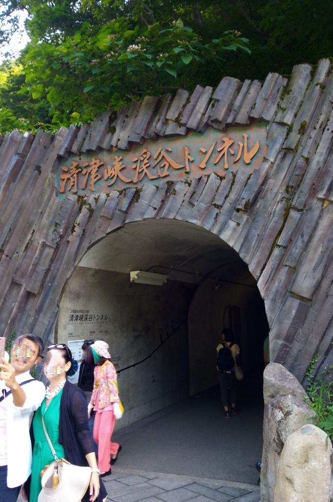 f:id:niigatabicycletourism:20180823215248j:plain