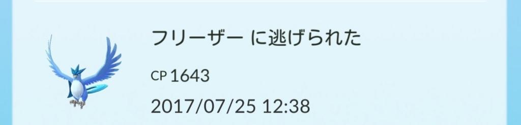 f:id:niigatapokemon:20170726160258j:plain