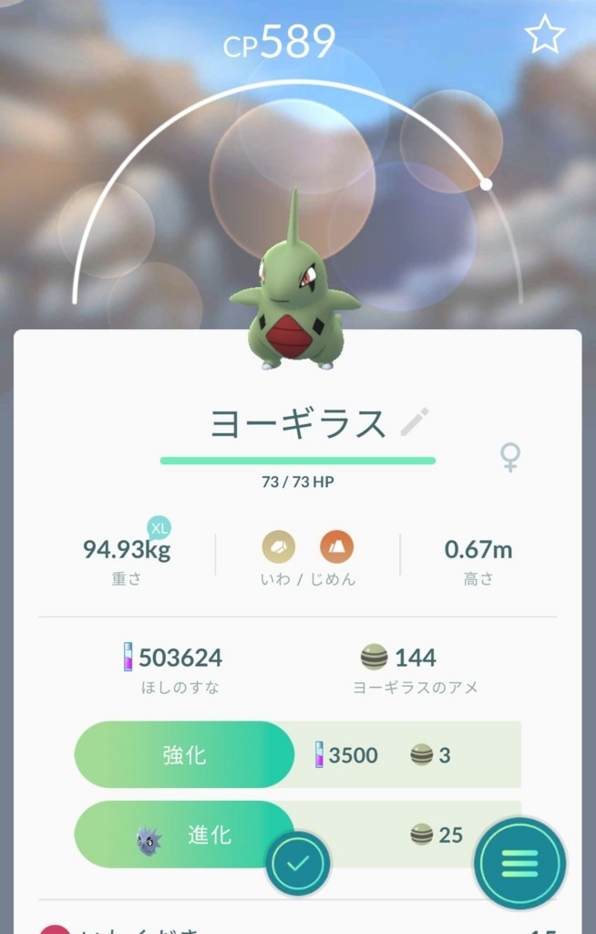 f:id:niigatapokemon:20170814183302j:plain