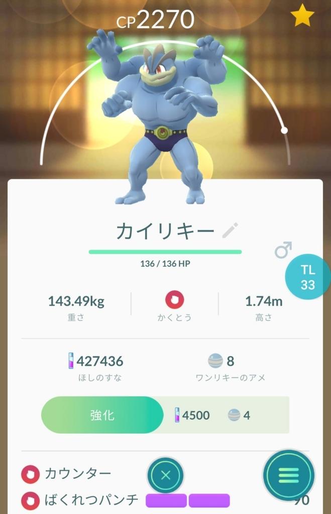 f:id:niigatapokemon:20170814210844j:plain