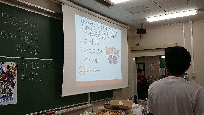 f:id:niigatapokemon:20171028172533j:plain