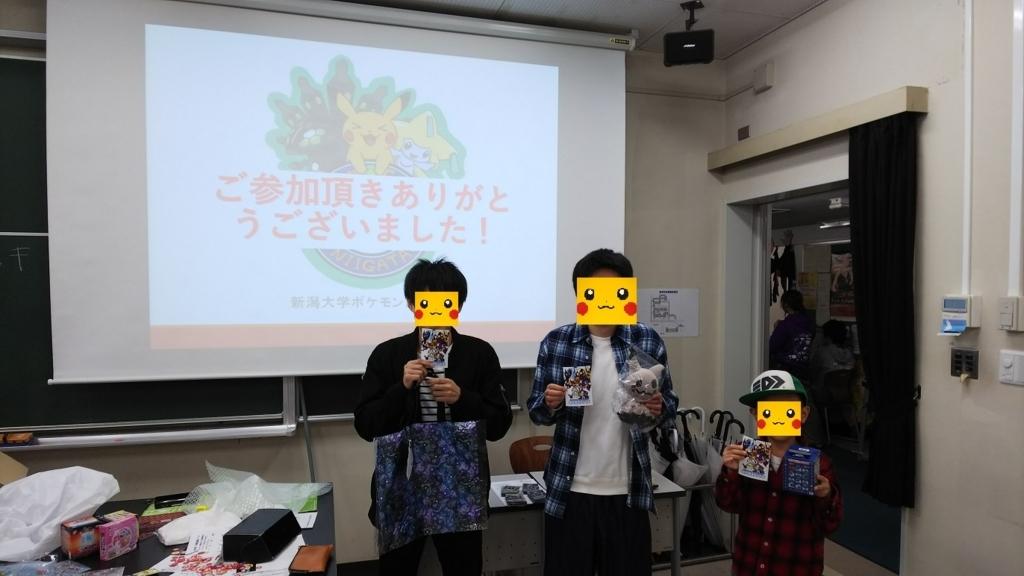 f:id:niigatapokemon:20171028172809j:plain