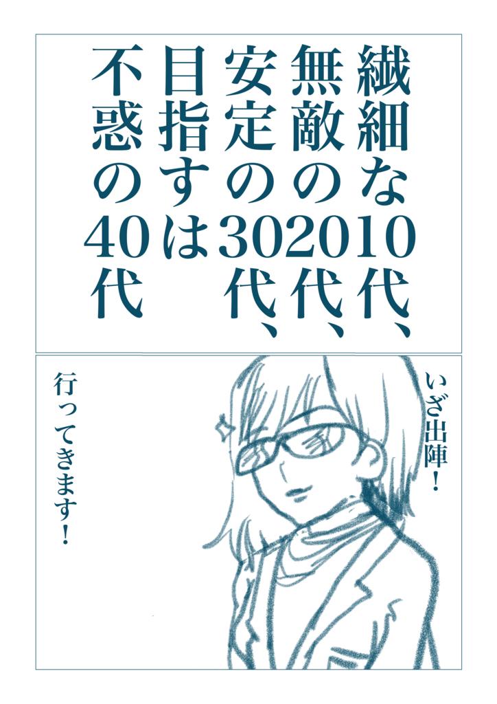 f:id:niisimaaiko:20180105065426j:plain