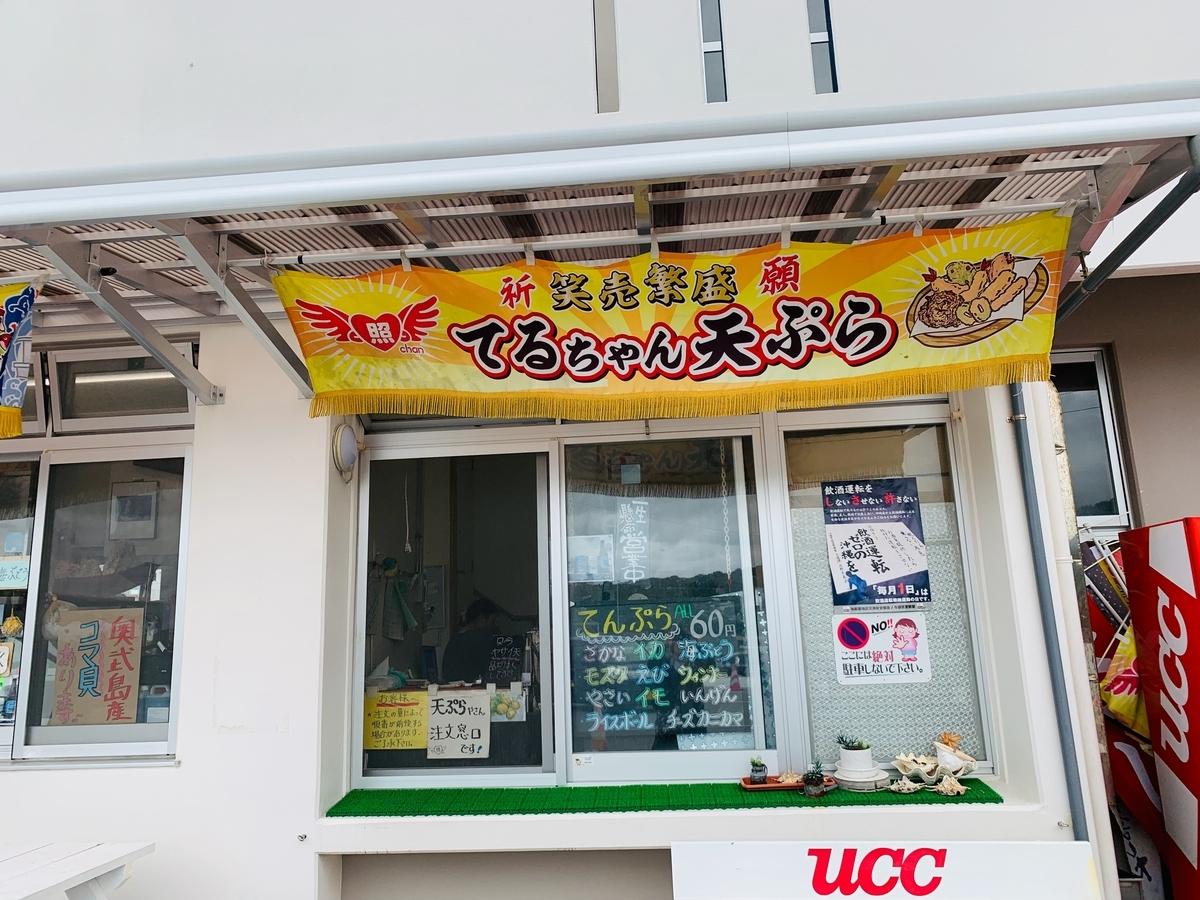 奥武島の天ぷら屋