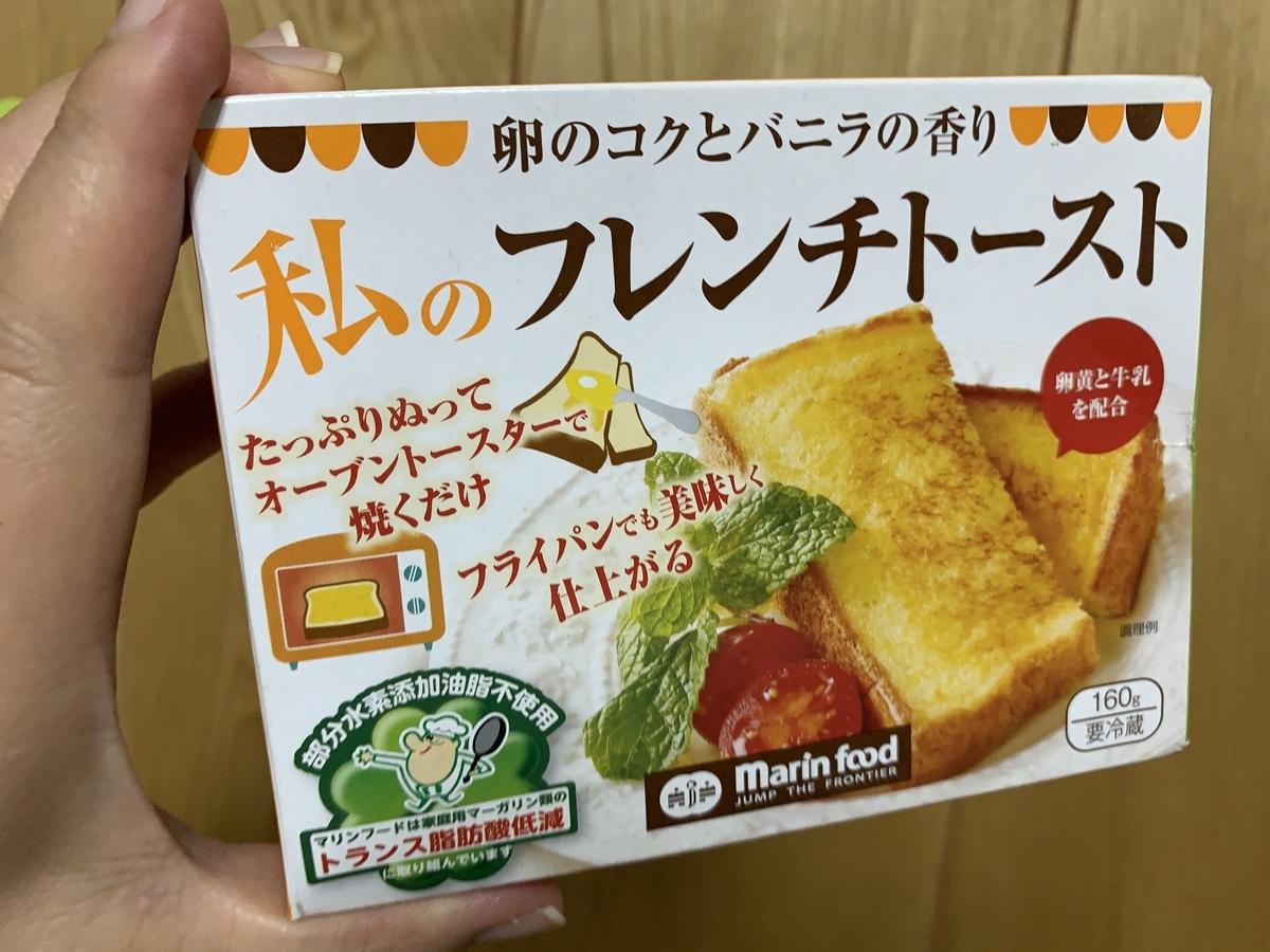 私のフレンチトースト