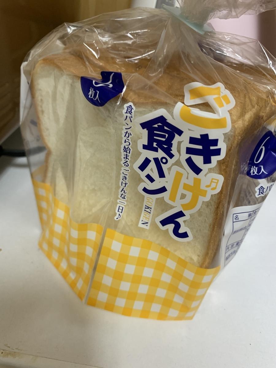 ごきげん食パン