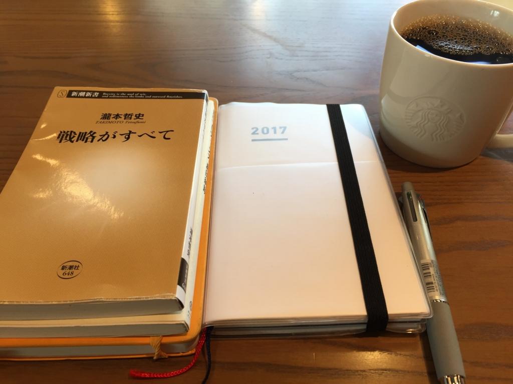 f:id:niiyoshisyoshi:20170103014054j:plain