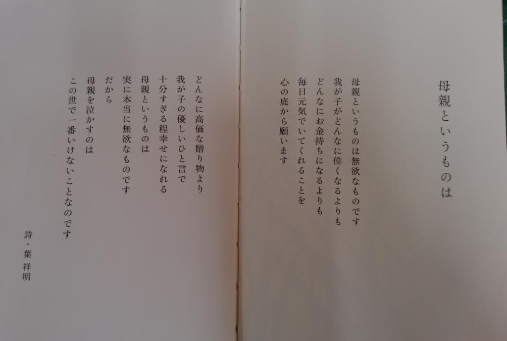 f:id:niji-nooka:20180131131140j:plain