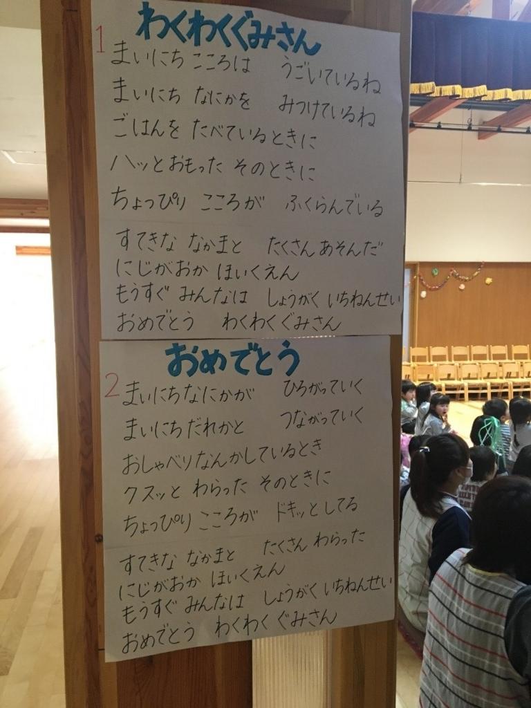 f:id:niji-nooka:20180322144455j:plain