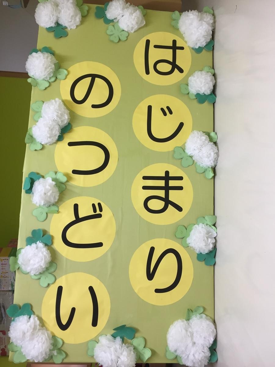 f:id:niji-nooka:20190412091801j:plain