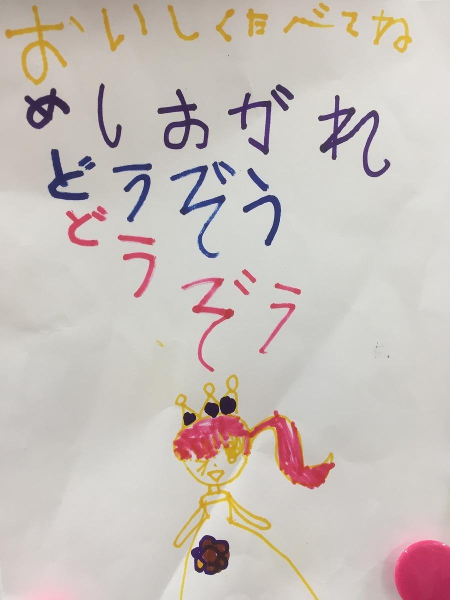 f:id:niji-nooka:20190718191208j:plain