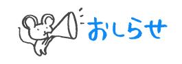 f:id:niji-nooka:20190818133948j:plain