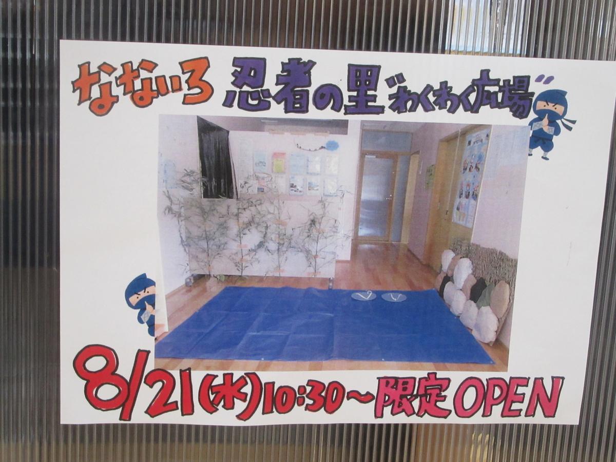 f:id:niji-nooka:20190828132912j:plain