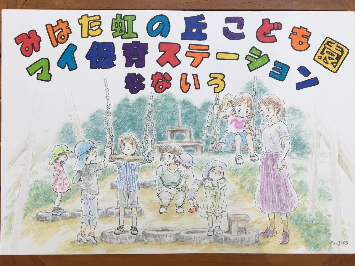 f:id:niji-nooka:20200414105651j:plain