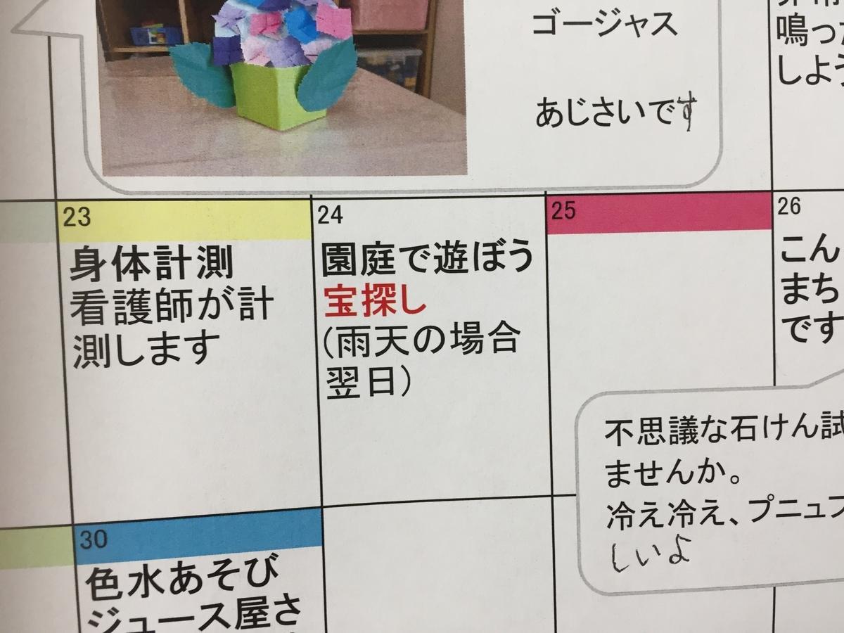 f:id:niji-nooka:20200610162456j:plain