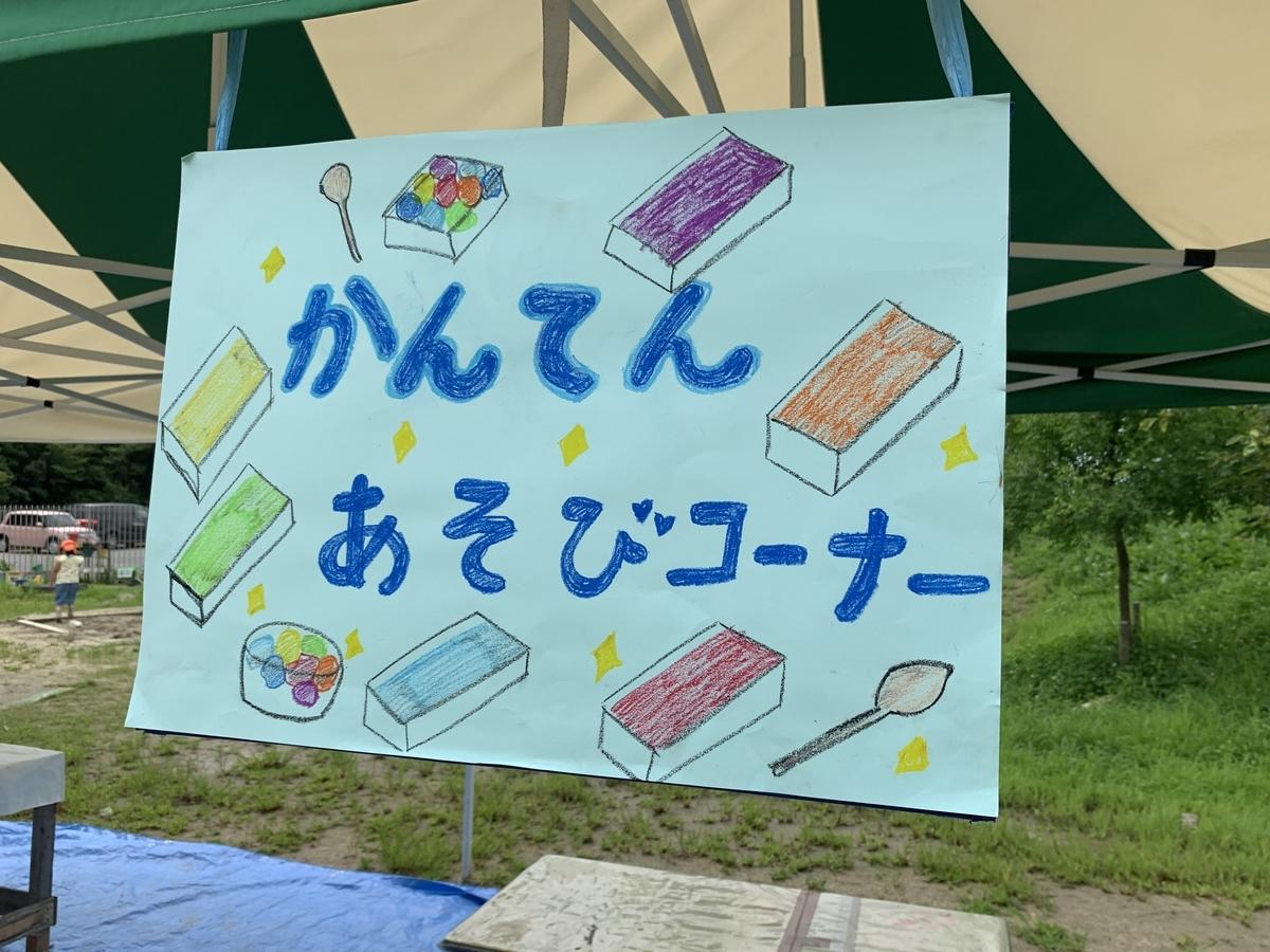 f:id:niji-nooka:20200730143632j:plain