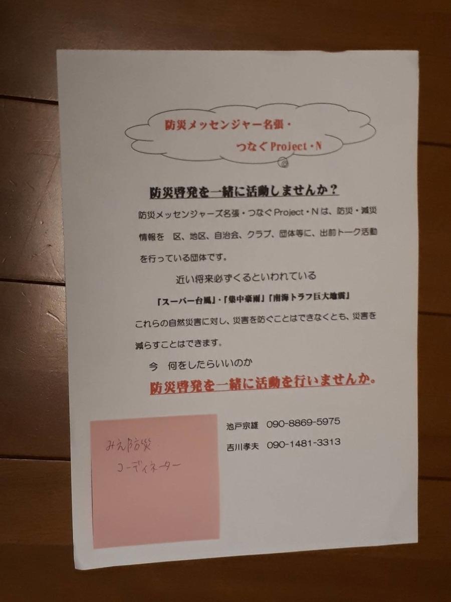 f:id:niji-nooka:20200915190411j:plain