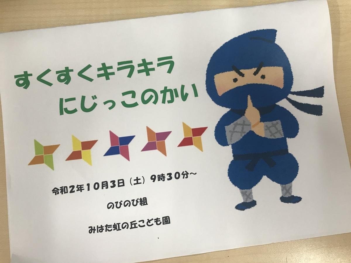 f:id:niji-nooka:20201007185046j:plain