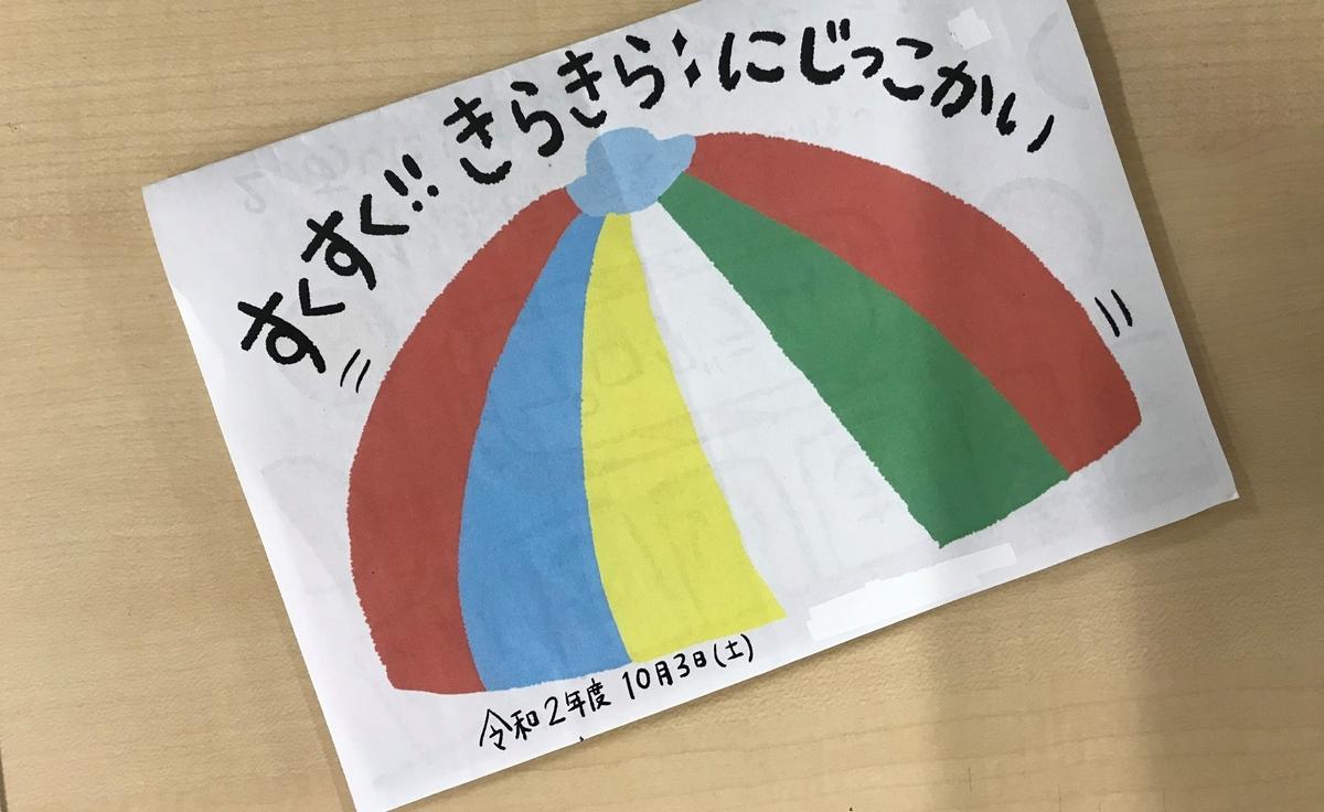 f:id:niji-nooka:20201010110426j:plain