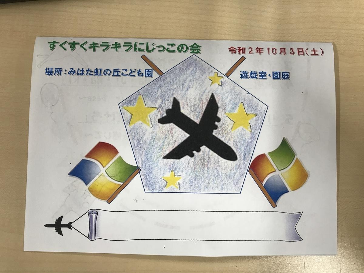 f:id:niji-nooka:20201010121622j:plain