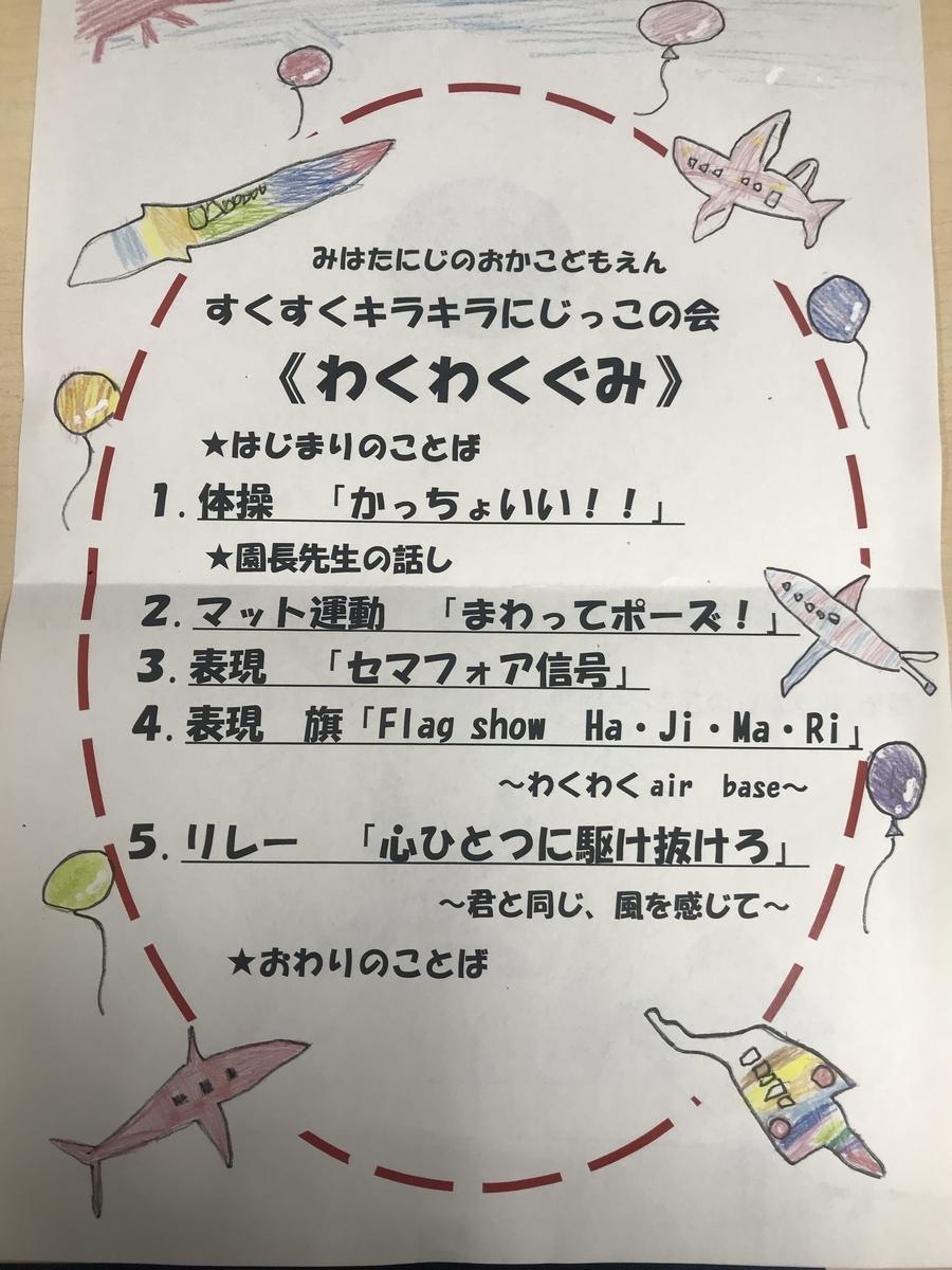 f:id:niji-nooka:20201010123203j:plain