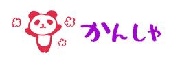 f:id:niji-nooka:20201229190941j:plain