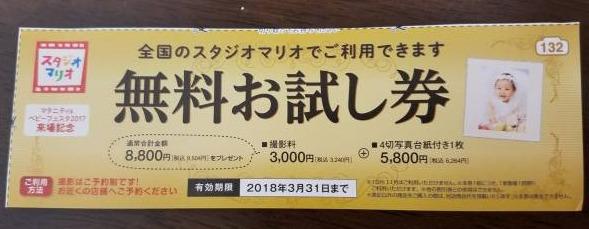 f:id:niji2001:20170422165539j:plain