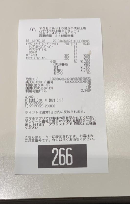 f:id:nijigen-tyudoku:20190624200545j:plain