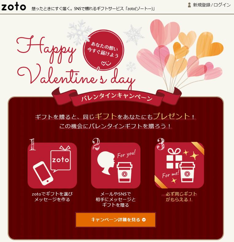 zotoのバレンタインデーキャンペーントップ